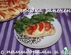 Грудка, запеченная с помидорами и сыром