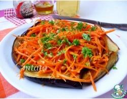 Закуска из баклажанов с морковью