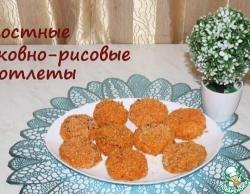 Постные морковно-рисовые котлеты
