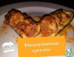 """Фаршированные цуккини """"Полезные"""""""