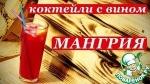 Коктейли с вином, Мангрия