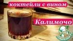 Коктейли с вином, Калимочо