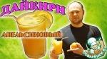 """Коктейль """"Апельсиновый Дайкири"""""""