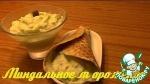 Миндальное мороженое по Дюкану