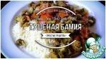 Тушёная бамия с овощами