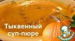 Тыквенный суп-пюре для семейного обеда