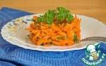 """Морковный салат """"Кнутом и пряником"""""""