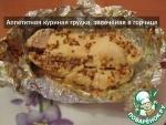 Запечённое куриное филе с французской горчицей