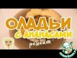 Оладьи с ананасами