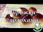 Воздушные пирожки с яблоками в духовке
