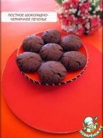 Постное шоколадно-малиновое и шоколадно-черничное печенье