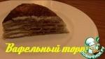 Вафельный торт по Дюкану