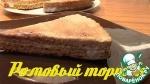 Торт ромовый по Дюкану