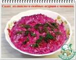 Свекольный салат с солеными огурцами и чесноком